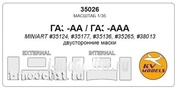 35026 KV Models 1/35 Г@3-АА / Г@3-ААА (MINIART #35124, #35177, #35136, #35265, #38013) двусторонние маски