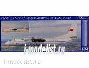 144RA22 RusAir 1/144 Модель для сборки самолета Атонов-26 (смола)