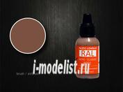 8002 Pacific88 RAL Сигнальный коричневый (signal brown)