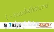78100 Акан Зеленый лимон  - Авиакомпания