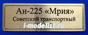 T264 Plate Plate for An-225 Mriya, 60x20 mm, color gold