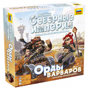 8841 Zvezda Settlers. Northern empires. Hordes of barbarians