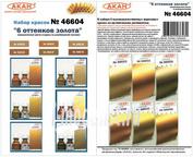 46604 Акан Набор тематических красок  6 оттенков золота