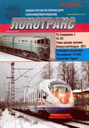 4-2014 Журнал