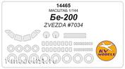 14465 KV Models 1/144 Маска для Бе-200 (ZVEZDA #7034) + маски на диски и колеса