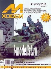 11-2013 Цейхгауз Журнал