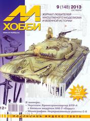 9-2013 Цейхгауз Журнал
