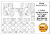 72254 KV Models 1/72 Набор окрасочных масок для остекления модели MH-53E Sea Dragon