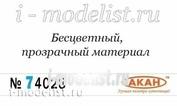 74028 Акан Полуматовый лак