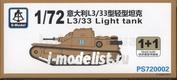 PS720002 S-Model 1/72 L3/33 Light Tank