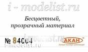 64004(250) Акан Лак матовый, 250 мл