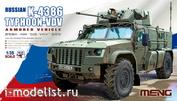 VS-014 Meng 1/35 Бронированный автомобиль К-4386