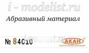 84010 Акан Полироль мелкая абразивная. Объём: 10 мл.