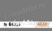 66014 akan Gray steel dull; armored vehicles trucks Volume: 10 ml.