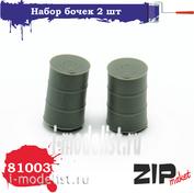 81003 ZIPmaket 1/35 Набор бочек 2 шт