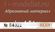 84081 akan Waterproof abrasive paper R: 280 (coarse grit - Stripping) 230 х140мм