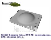 kv026 Format72 1/72 Крышка люка МТО КВ, производства ЛКЗ, образца 1941 г