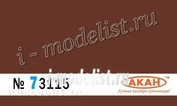 73115 acan acrylic Paint. USSR-Russia: Brown Volume: 10 ml.