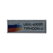 T342 Plate Табличка для Бронеавтомобиля У-63095