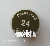 Кр-24 Моделист краска оливковая