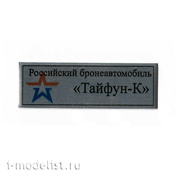 T313 Plate Plate for the Russian armored car