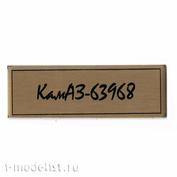 Т323 Plate Табличка для К@МАЗ-63968 60x20 мм, цвет золото
