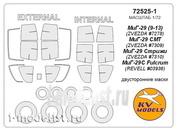 72525-1 KV Models 1/72 Набор окрасочных масок для МuГ-29 (9-13) (двусторонние маски) + маски на диски и колеса