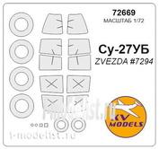 72669 KV Models 1/72 Маски для Суххой-27УБ