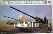 05592 Trumpeter 1/35 Советская самоходная пушка 2C7M