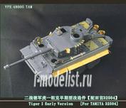 VPE48005 Voyager Model 1/48 Фототравление для Tiger I Early Version