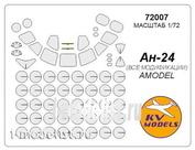 72007 KV Models 1/72 Набор окрасочных масок для остекления модели Антонв-24