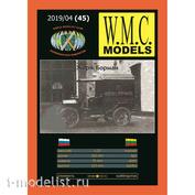 WMC-045 W. M. C. Models 1/25 Paper model Samochód Żorż Borman