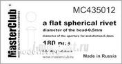 Mc435012 MasterClub Flat spherical rivet, diameter-0.5 mm (180 PCs.))