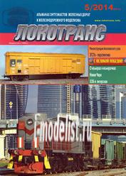 5-2014 Журнал