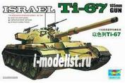 00339 Trumpeter 1/35 Israel Ti-67 105mm Gun