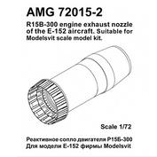 AMG72015-2 Amigo Models 1/72 Реактивное сопло двигателя Р15Б-300 для E-152M