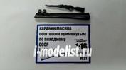 1631 Capitan 1/16 Карабин Мосина со штыком примкнутым по походному СССР 1938 год