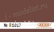 81017 Акан Германия RAL:8012 Rotbraun грунтовочная краска для пушек, авто/ мото/ бронетехники, снаряжения, пятна на форме 15 мл.