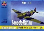4801 ModelSvit 1/48 Soviet fighter Yakovlev Yak-1B