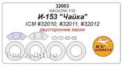 32003 KV Models 1/32 Набор двусторонних окрасочных масок для и-153