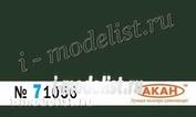 71056 Акан Германия RLM: 70 (стандарт) Schwarzgrun камуфляж верхних и боковых поверхностей самолетов в 1939-1941 г. коки винтов, металлический пропеллер 15 мл.