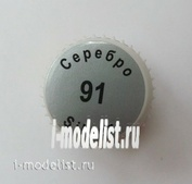 Кр-91 Моделист краска металлик-серебро