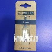 009 AllModels Лезвие 3 мм