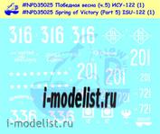 35025 New Penguin 1/35 Декаль Победная весна (ч. 5) ИСУ-122 (1)
