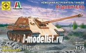 307237 Modeler 1/72 ACS German tank destroyer Jagdpanter