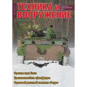 T3-2021 Техинформ Журнал