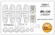 72685-1 KV Models 1/72 Набор окрасочных масок Як-130 (двусторонние маски) + маски на диски и колеса