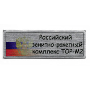 T336 Plate Plate for the Russian anti-aircraft missile system TOR-М2, 60x20 mm, color silver (flag)