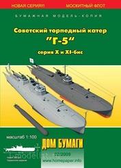 DB 02/2009 paper House Paper model Torpedo boat G-5