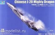 05811 Я-Моделист Клей жидкий плюс подарок Trumpeter 1/48 Китайский истребитель J-20 Mighty Dragon